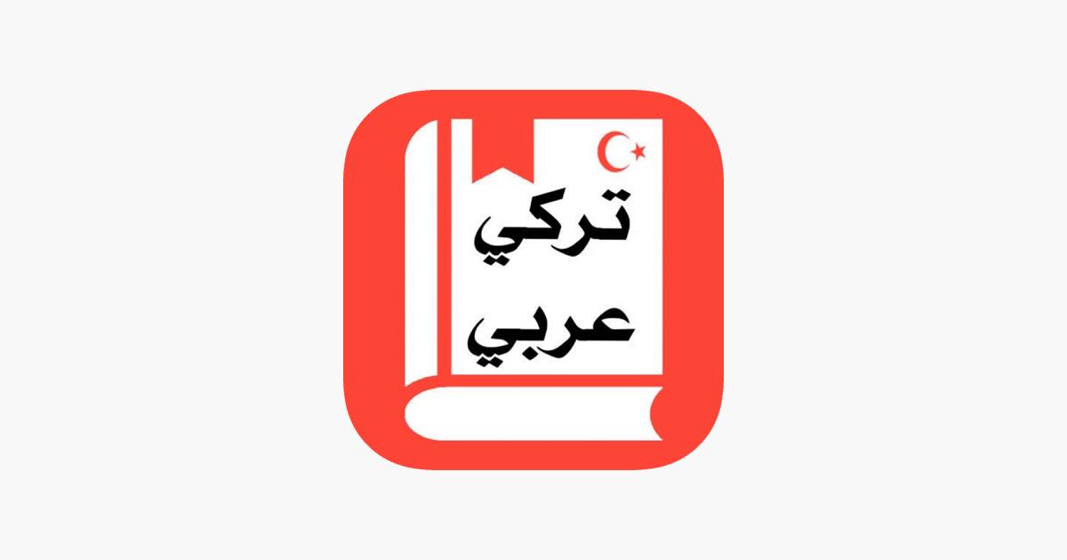 All برنامج ترجمة عربي تركي ناطق Powiat Bielsko Biala