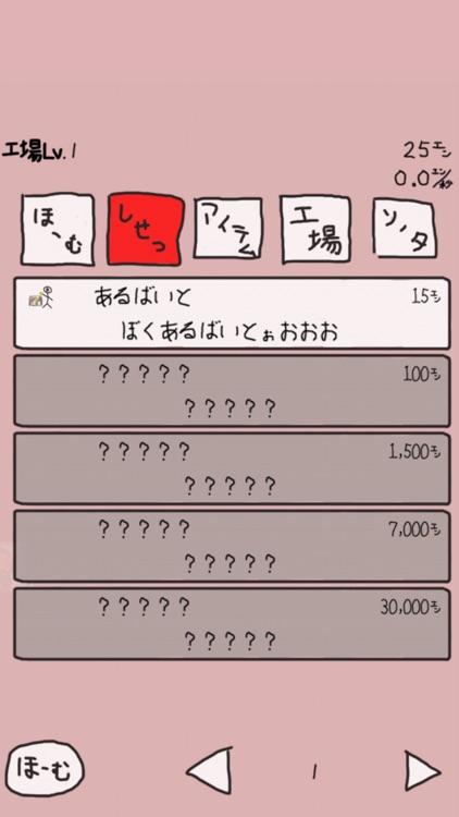 刺身工場 〜刺身のうえにたんぽぽおいて秒速で1億以上稼ぎたい〜 screenshot-3
