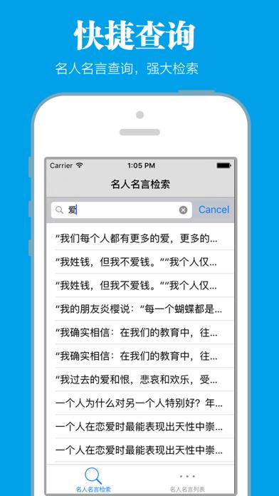 名人名言专业版 screenshot one