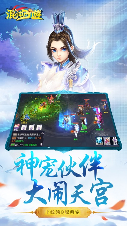 混沌西游-三界武会斗猴王 screenshot-1