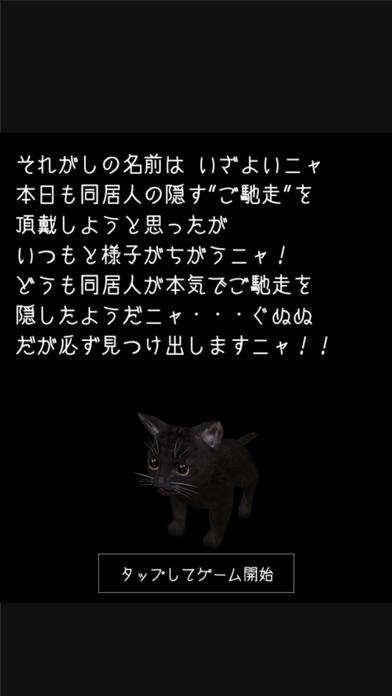 脱出ゲーム 謎解きにゃんこ7 ~秋の夜長とお月見茶会~紹介画像2