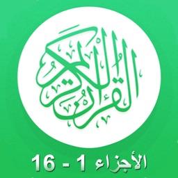 القرآن الكريم بدون انترنت صوت القارئ عبد الرحمن سديس - الأجزاء ١ - ١٦