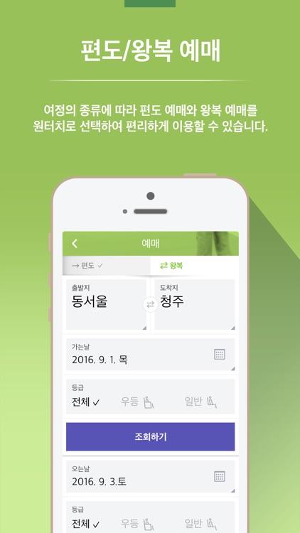 [공식]시외버스모바일 screenshot-3