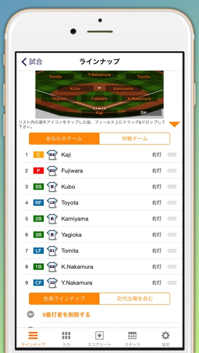 SmartScorer screenshot1