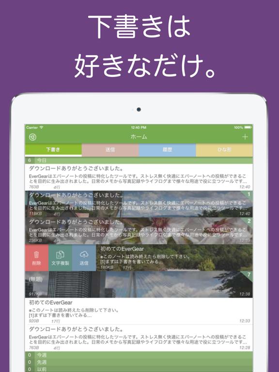 EverGear 高機能エバーノート投稿アプリのおすすめ画像5