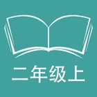 听写语文S版小学语文二年级上学期 icon