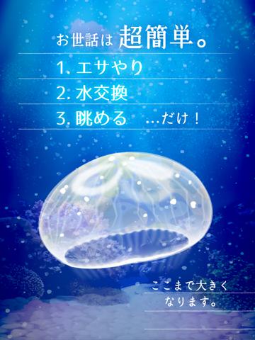 癒しのクラゲ育成ゲーム(無料)のおすすめ画像2