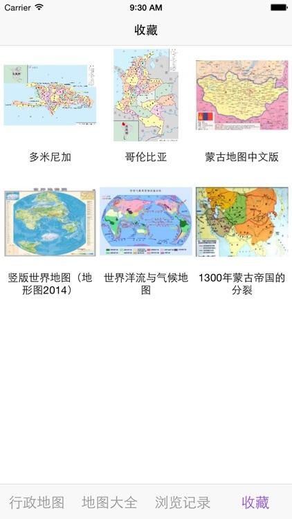 世界政区地图-外交部专用6340张高清地图 screenshot-3