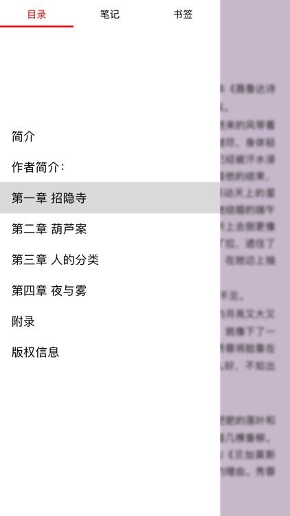 茅盾文学奖-第九届 screenshot-3