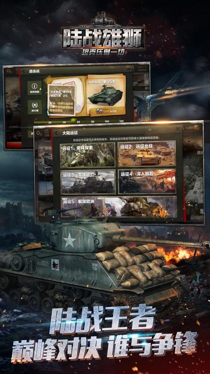 装甲指挥官-坦克大决战 screenshot-3