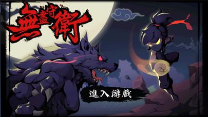 無盡守衛—酷炫中國風格鬥 screenshot one