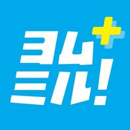 ヨムミル!Plus スカパー!番組情報アプリ