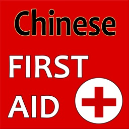 Chinese first aid