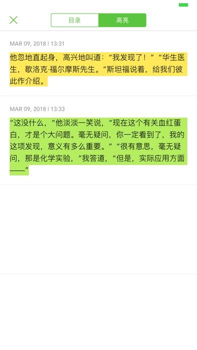100本经典书籍:人生必读系列 Screenshot