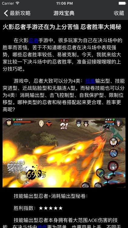 超级攻略 for 火影忍者 火影忍者手游 screenshot-3
