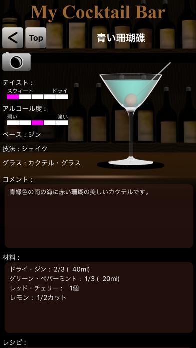 MyCocktailBar ScreenShot3