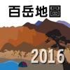 北二段縱走2016 - iPhoneアプリ