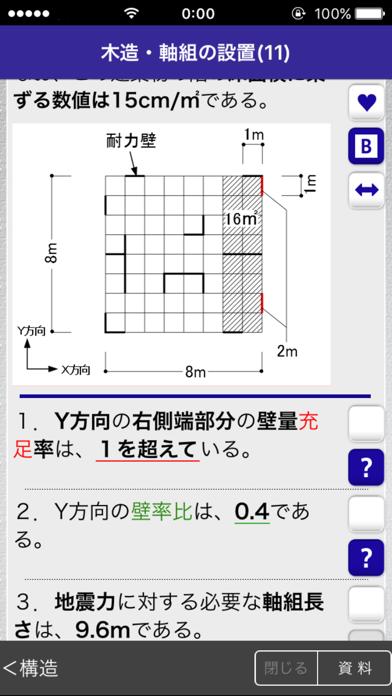 「1級建築士」受験対策 screenshot1