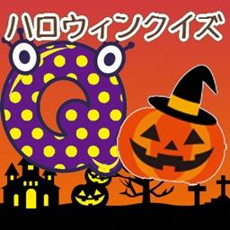 ハロウィンクイズ By Isomi Morioka