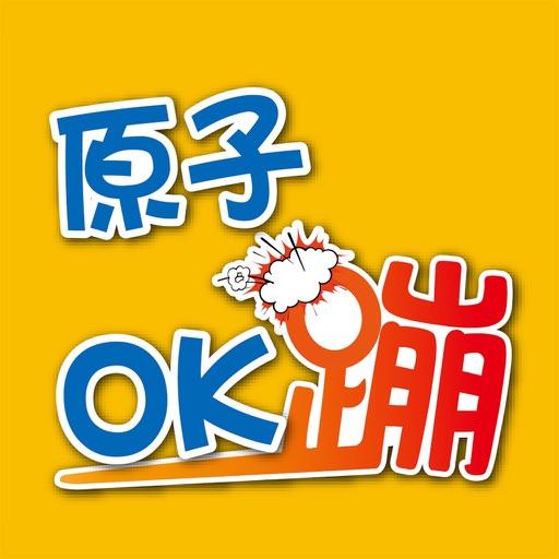 原子OK蹦 app logo
