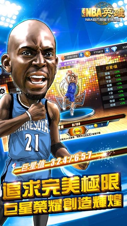 NBA英雄國際版 screenshot-4