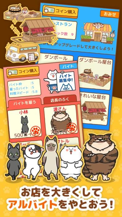 ねこめし屋 猫マンガ×ネコゲーム 料理お店を経営!無料ねこ育成シュミレーションスクリーンショット3