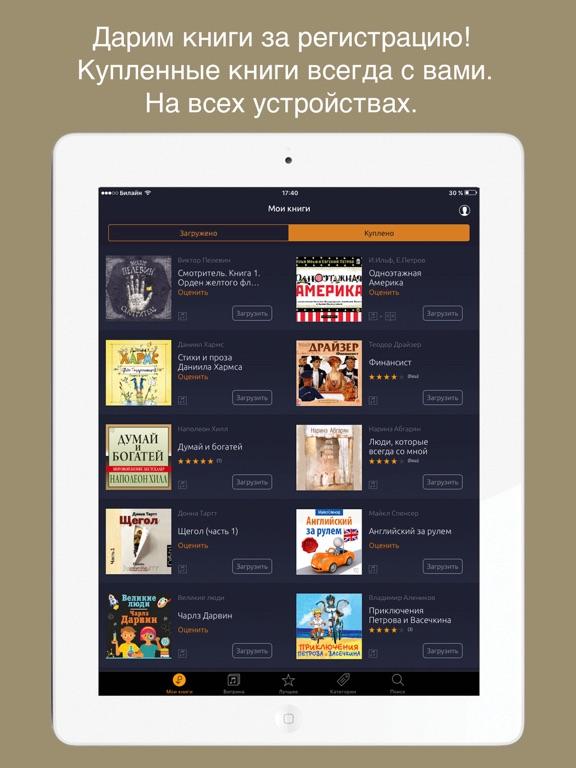 Книга Вслух. Аудиокниги Скриншоты9