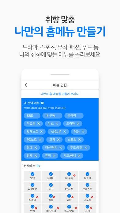 SBS - 온에어 제공, VOD 7만편 제공 for Windows