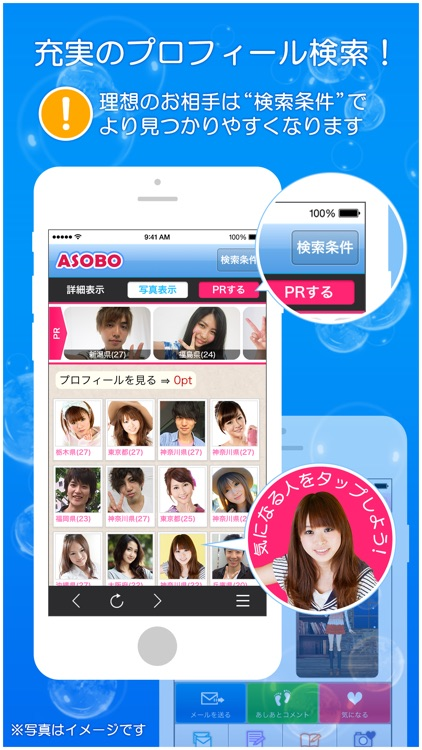 ASOBO i BROWSER screenshot-2