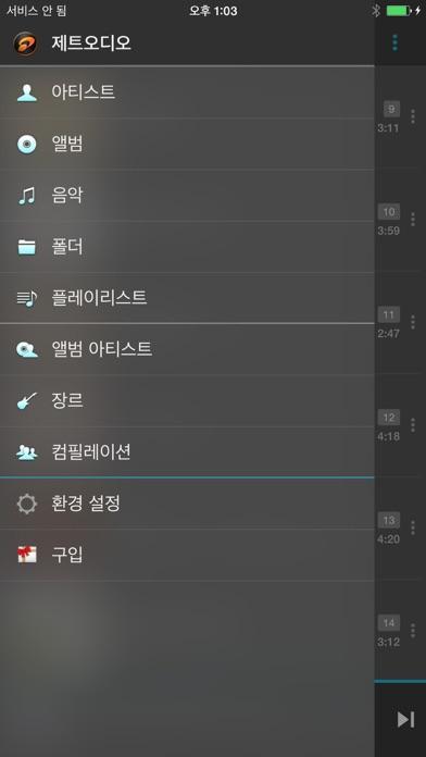 제트오디오 - MP3 뮤직 플레이어 for Windows