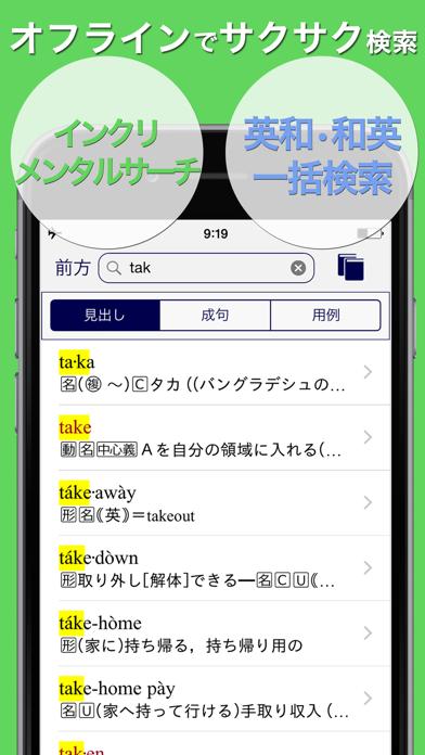 オーレックス英和・和英辞典 公式アプリ | 旺文社 O-LEX ScreenShot0