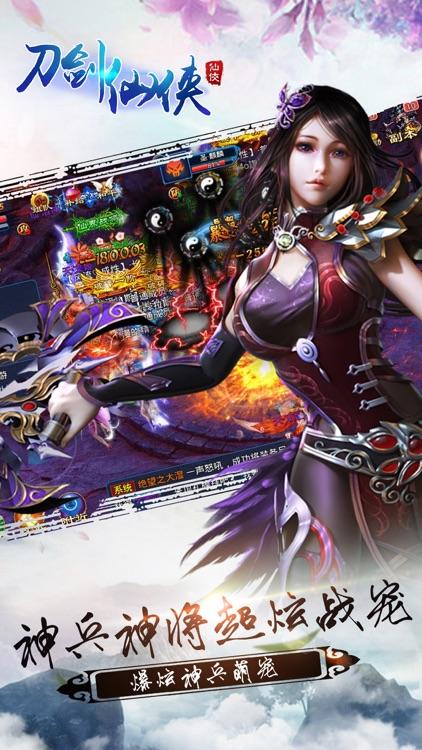 刀剑仙侠x修仙手游 screenshot-4