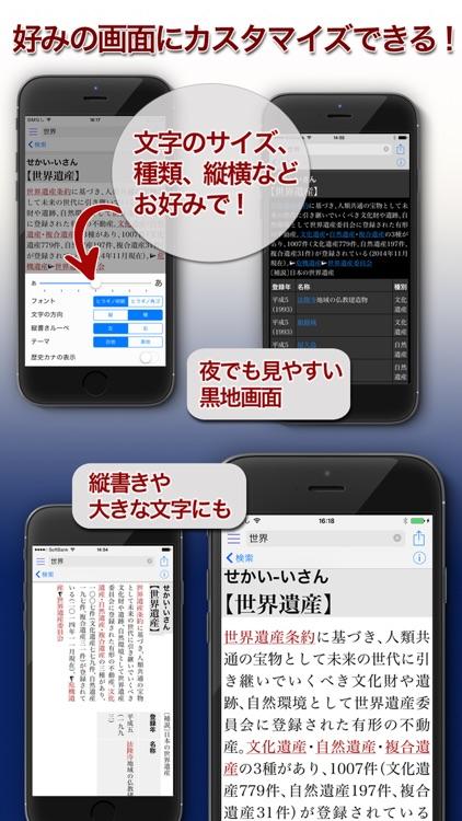 大辞泉 screenshot-4