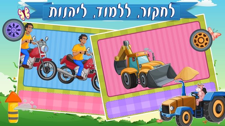 Hebrew Trucks World Kids Numbers -Learn to Count screenshot-4