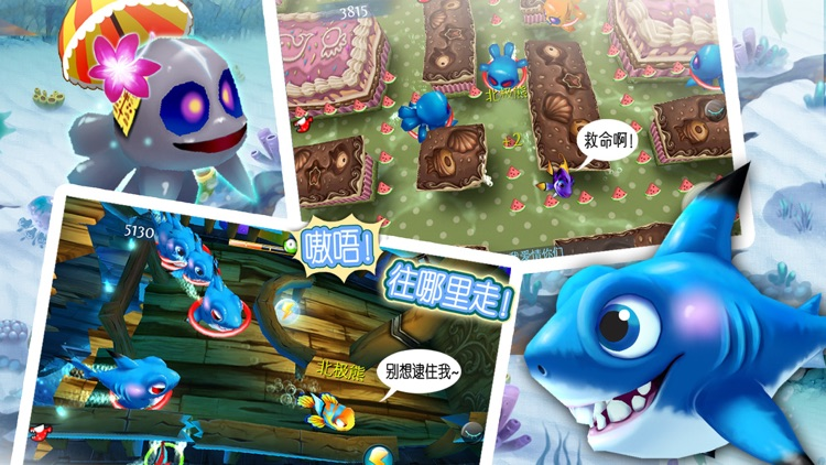 大鱼吃小鱼Online豪华版 全民人人可以和爸爸一起360天玩乐的最开心的乐乐鱼, 海底微世界,信心争第一, qq微信登录, 达人美女来玩