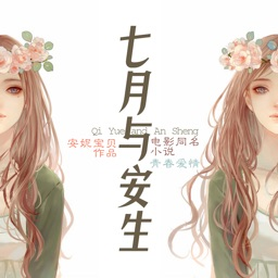 七月与安生-免费青春言情小说书城