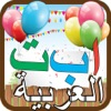 Kids Arabic Alif Baa Ta Alphabets huruf Book ألعاب تعليمية للأطفال- أطفال عربي ا با تا الحروف الهجائية كتاب