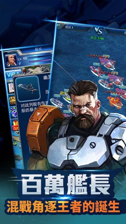 帝國艦隊-戰艦出擊攻城掠地 screenshot-3