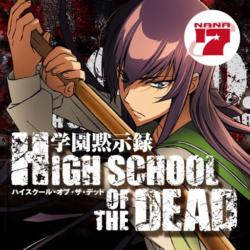 激Jパチスロ HIGHSCHOOL OF THE DEAD
