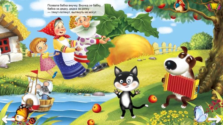 Turnip Giant. A kind fairy tale for kids. Lite screenshot-3