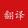 英汉词典在线翻译!