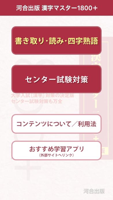河合出版 漢字マスター1800+[三訂版]のおすすめ画像5
