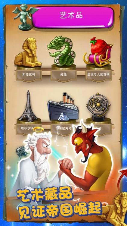 涂鸦上帝:起源-全民经典益智涂鸦解谜游戏 screenshot-3