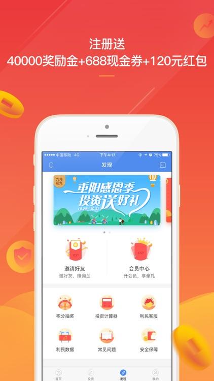 利民网-高收益投资理财平台 screenshot-3
