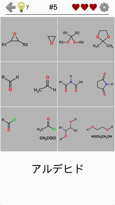 官能基 : 有機化学と有機化合物のクラスについてのクイズのおすすめ画像5