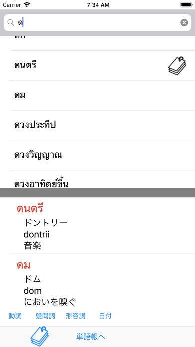 サワディー辞書タイ語のおすすめ画像2