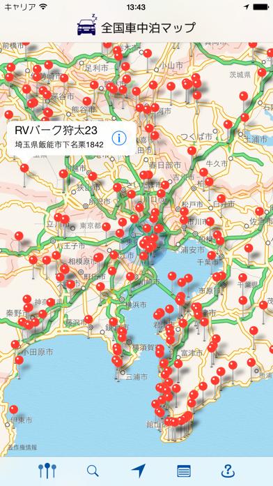 全国車中泊マップ ScreenShot0