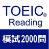 TOEIC Reading 2000問