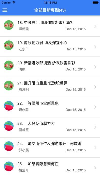 香港股票專欄屏幕截圖1