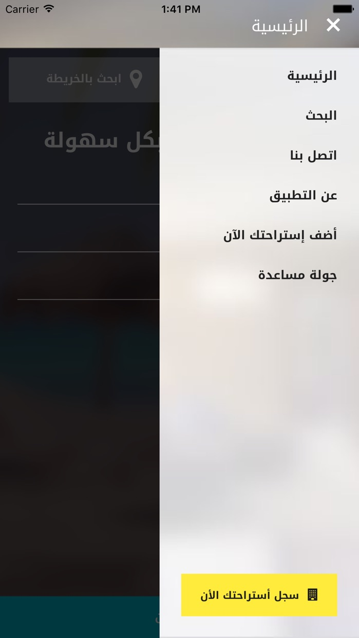 Isterahah Screenshot